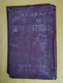 中国分省精图
