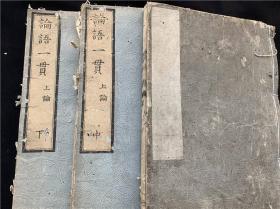 和刻本《论语一贯》(上论)3册全,全汉文,写刻精致,是江户中期精通四书五经的汉儒兼山先生之讲章,门人葛山寿述。随书附送宽文版《首书性理字义》一套2册全,品差需修