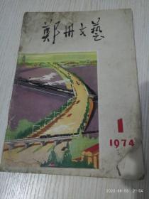 郑州文艺(1974年1期、创刊号)