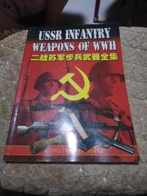 二战苏军步兵武器全集