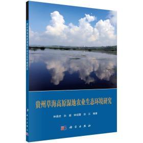 9787030653239-dy-贵州草海高原湿地农业生态环境研究