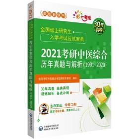 2021考研中医综合历年真题与解析