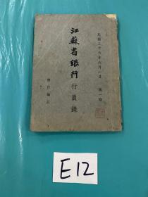 民国36年第一期 江苏省银行行员录 32开110页