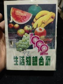 生活知识台历1992