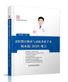 盆腔器官脱垂与盆底重建手术刘木彪2020观点