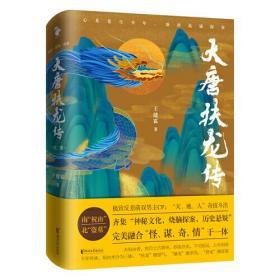 大唐扶龙传(全二册)