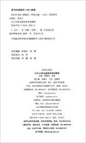 CSC公派出国英语考试教程
