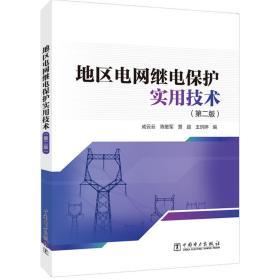 地區電網繼電保護實用技術(第2版)