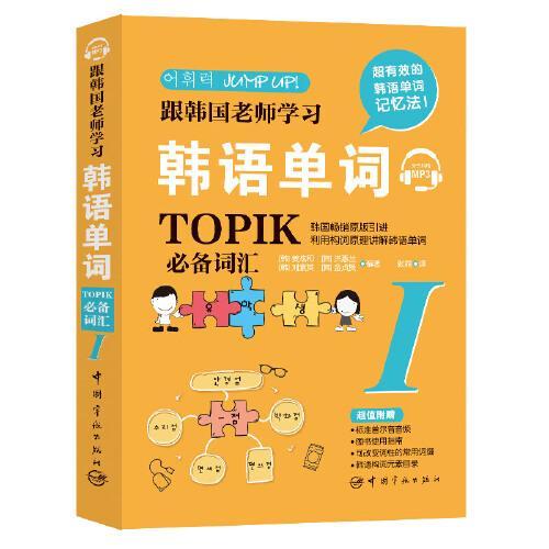 9787515917771-R3-跟韩国老师学习韩语单词:TOPIK必备词汇:Ⅰ