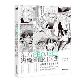 东方PROJECT:短篇漫画研习课