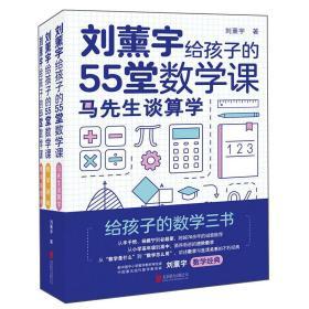 刘薰宇给孩子的55堂数学课(全3册)