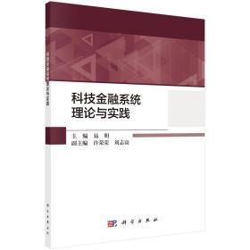 科技金融系统理论与实践