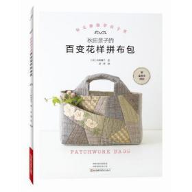 秋田景子的百变花样拼布包