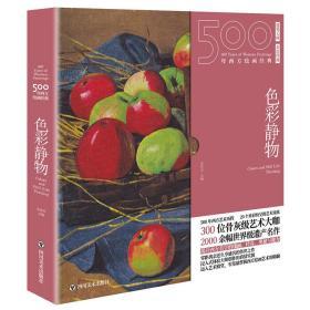 """500年西方绘画经典.色彩静物:一套""""秒懂""""西方绘画艺术的""""纸上美术馆"""""""