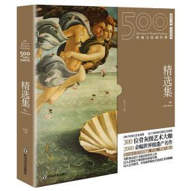 """500年西方绘画经典.精选集:一套""""秒懂""""西方绘画艺术的""""纸上美术馆"""""""