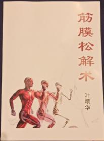 实物拍珍贵正版 《肌筋膜松解术肌肉解剖肌肉结构》全彩