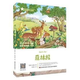 快乐读书吧(听读版):森林报