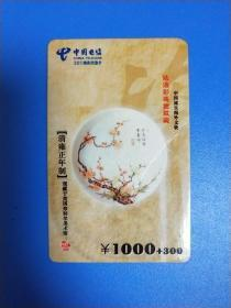 卡收藏:中国电信大面值卡(1000元+300元)《中国流失海外文物—珐琅彩梅树纹碗(现藏于美国弗利尔美术馆)》 【限宁波地区专用】【T2004-03(1-1)一张成套】【极稀缺品】