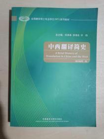 《全国翻译硕士专业学位(MTI)系列教材:中西翻译简史》(小16开平装)九品
