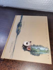 《五集电视系列片:武夷山茶文化》(剧本+光盘)