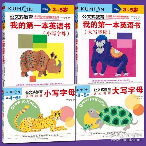 益智游戏认知书(全3册):创意数字/创意字母/创意恐龙