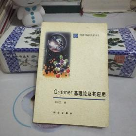 Grobner基理论及其应用(中国科学院研究生教学丛书)