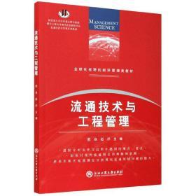 流通技术与工程管理/全球化视野的经济管理类教材