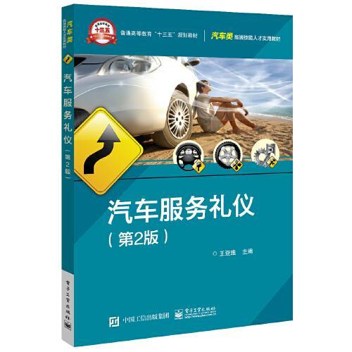 汽车服务礼仪(第2版)