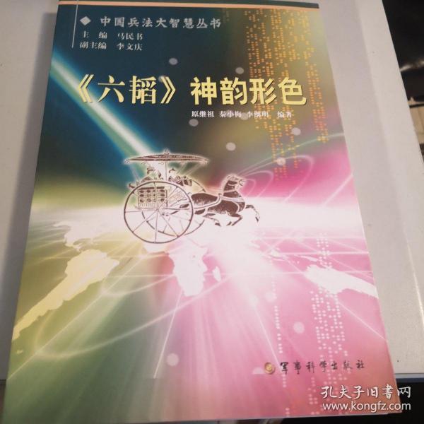 中国兵法大智慧