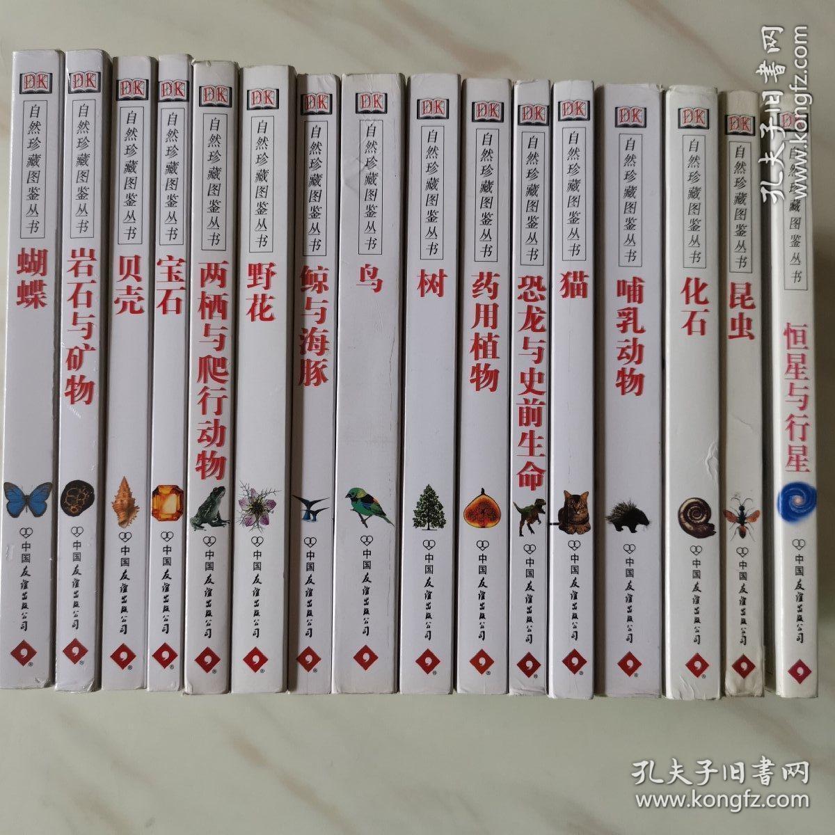DK自然珍藏图鉴丛书, 全套16本,合售不单卖