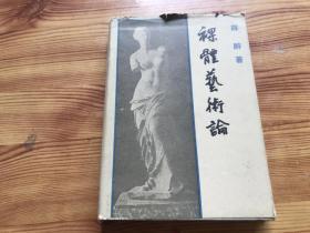 裸体艺术论 精装(货号D91)
