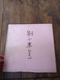 刘小东2007