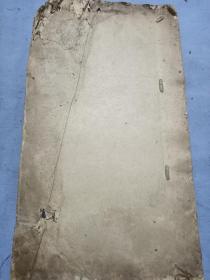 随柱国左光禄大夫弘义明公皇甫府君之碑。盖有义利店商号印有题字,共八张15面高28宽15.5厘米。