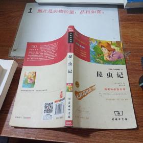 昆虫记(彩插励志版 )   扉页有字
