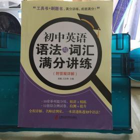 初中英语语法与词汇满分讲练(附答案详解)
