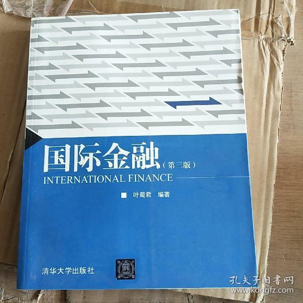 国际金融(第3版)