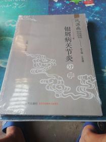 风湿病中医临床诊疗丛书:银屑病关节炎分册