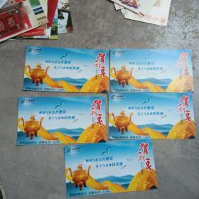眀信片;贺新春[5张]