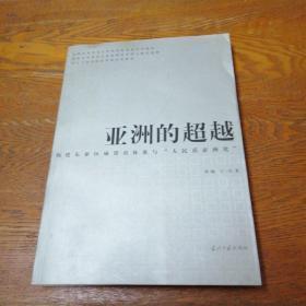 """亚洲的超越:构建东亚区域货币体系与""""人民币亚洲化""""  签赠本"""