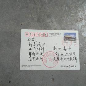 眀信片;淮阳太昊陵[1张]