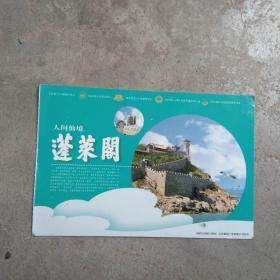 眀信片;蓬莱阁[1张]