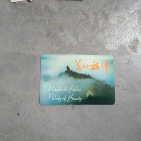 眀信片;美的旋律[1张]