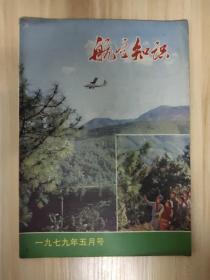 航空知识  1979.5
