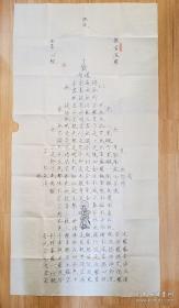 """佛经书法(落款印章""""仁义)"""