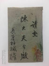 """老信札:毛笔书法漂亮(中医间病情讨论,信封带""""鼓足干劲""""曲谱)"""
