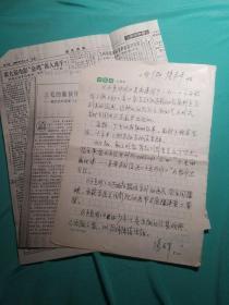 当代漫画大家张乐平先生为漫画家杜建国作品书写介绍稿件一份