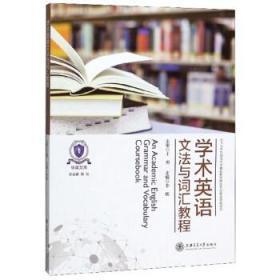 学术英语文法与词汇教程/华英文库