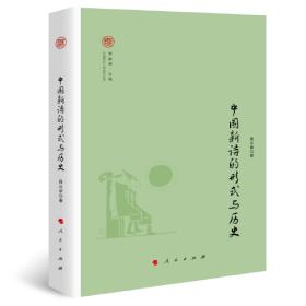 中国新诗的形式与历史(中国现代文学研究丛书)