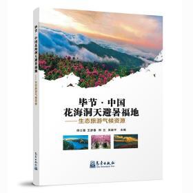 毕节·中国花海洞天避暑福地——生态旅游气候资料