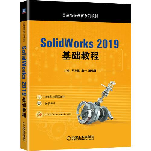 SolidWorks 2019基础教程